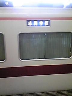 林間学校列車